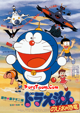 Doraemon The Movie Nobita's Dinosaur in Hindi Dubbed Full Movie free Download Mp4 & 3Gp