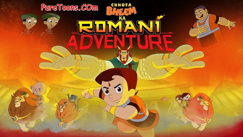 Chhota Bheem Movie Romani Adventure in Hindi full Movie free Download Mp4 & 3Gp