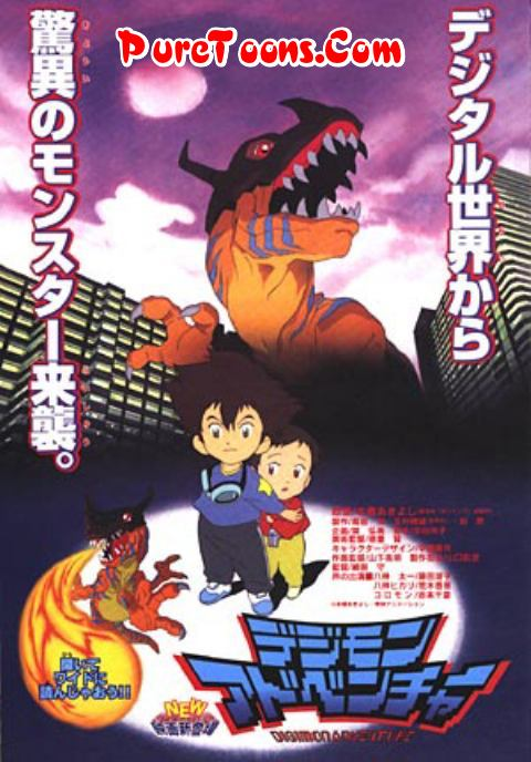 Digimon Adventure (1999) in Hindi Dubbed Full Movie free Download mp4 & 3Gp