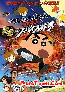 Shin Chan Movie The Spy in Hindi Dubbed Full Mp4 & 3Gp free Download
