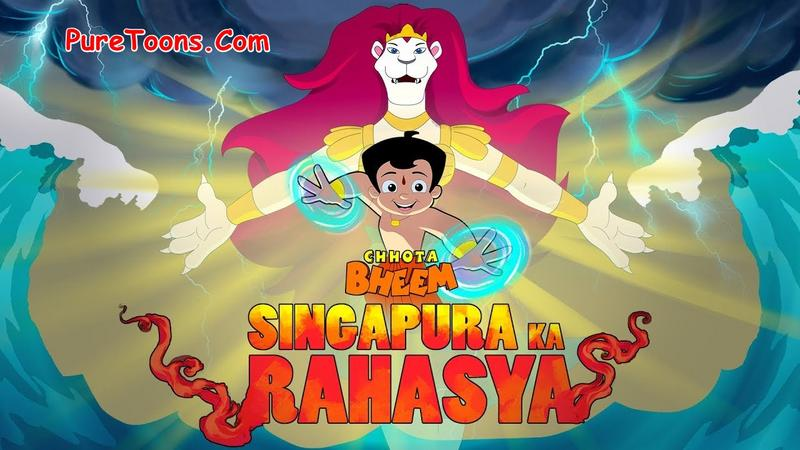 Chhota Bheem Singapura Ka Rahasya in Hindi full Movie free Download Mp4 & 3Gp