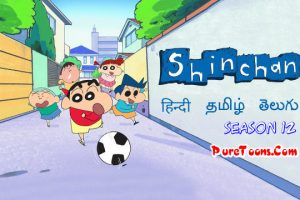 Shin Chan Season 12 in Hindi Dubbed ALL Episodes Free Download